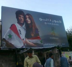Dieu que la révolution est jolie ! Le <i>Printemps arabe</i>© est en vente…