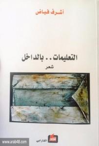 Al-Ta'limât bil-dâkhil (Instructions à l'intérieur), recueil d'Ashraf Fayadh