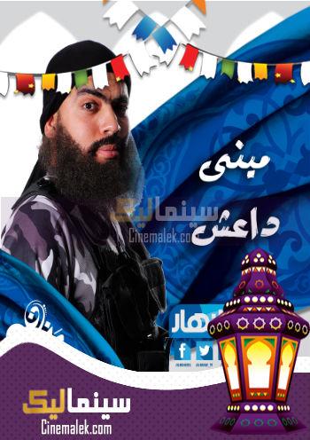 "Présentation de la série ""Mini-Daesh"" durant Ramadan."