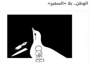 """Ultime """"une"""" du Al-Safir."""